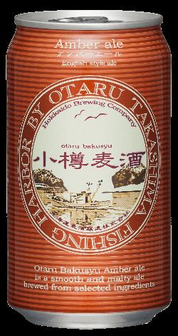 小樽麦酒 アンバーエール OTARU BEER AMBER ALE